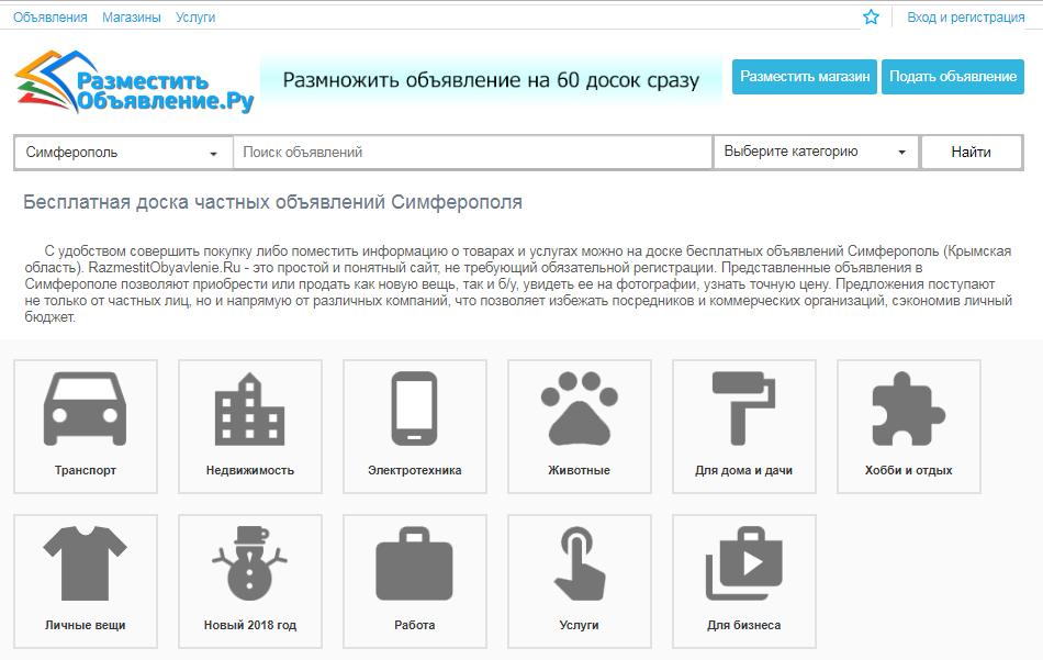Шопинг в Симферополе: покупайте и продавайте вещи с RazmestitObyavlenie.Ru картинка