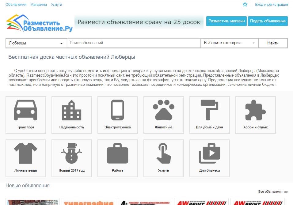 Новая стратегия продажи на RazmestitObyavlenie.Ru в Люберцах картинка