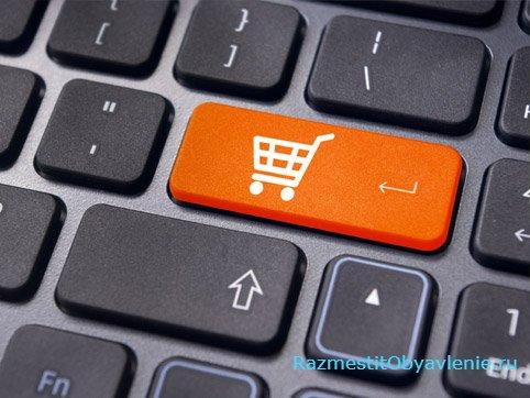 торговля в сети