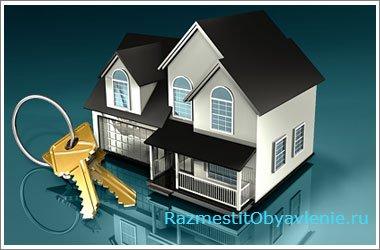 реализация жилья